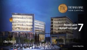 مول ذا ووك العاصمة الإدارية الجديدة
