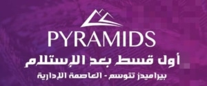 شركة بيراميدز للتطوير العقاري