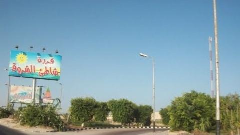 قرية الشروق الساحل الشمالى