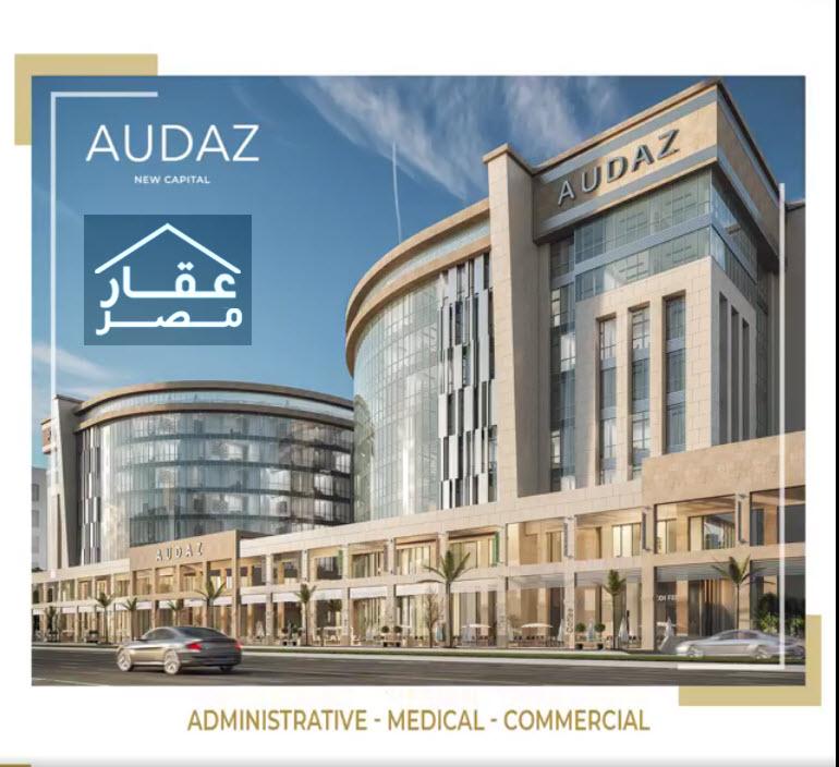 اوداز مول العاصمة الإدارية Audaz Mall New Capital