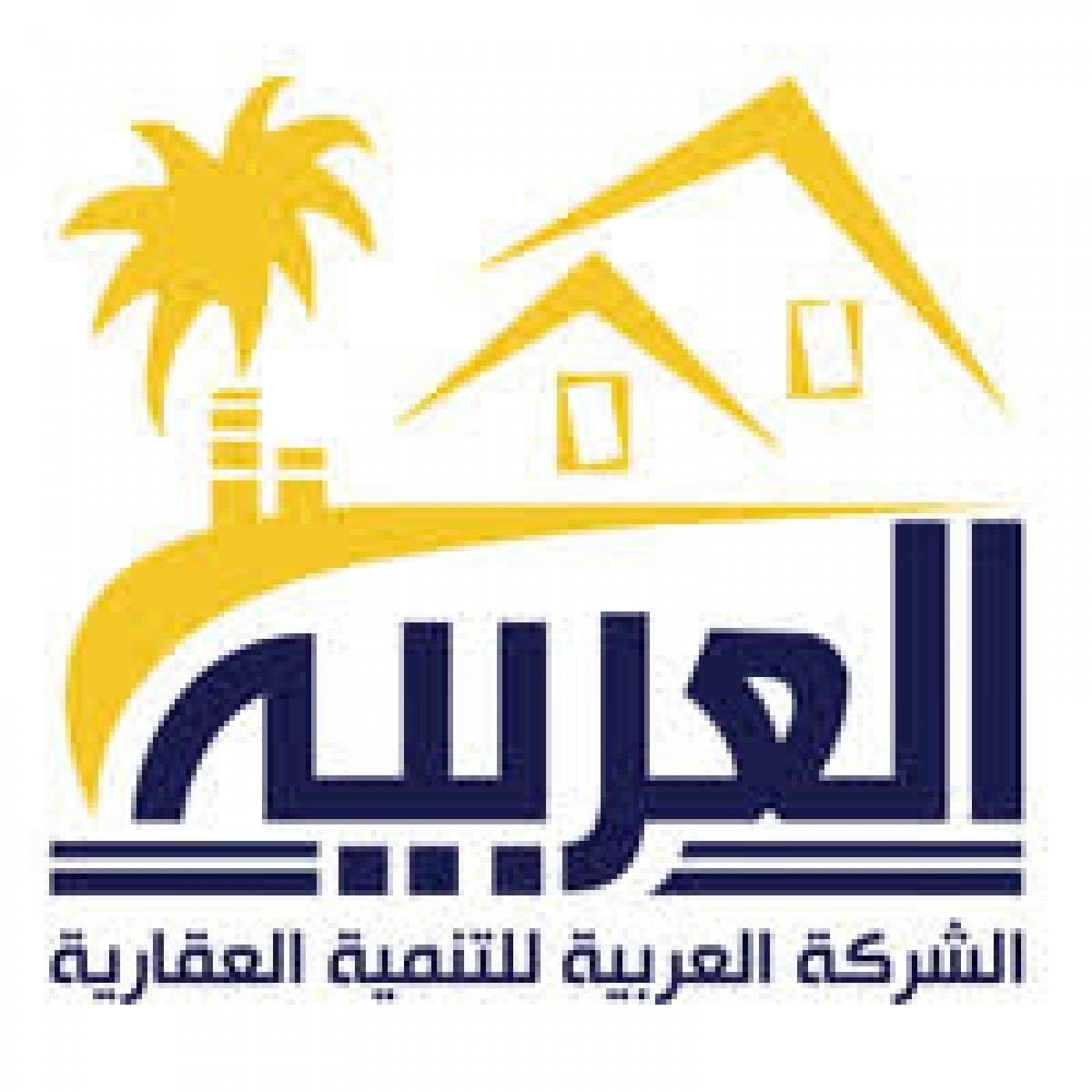 شركة التعمير العربية للتنمية والاستثمار العقاري