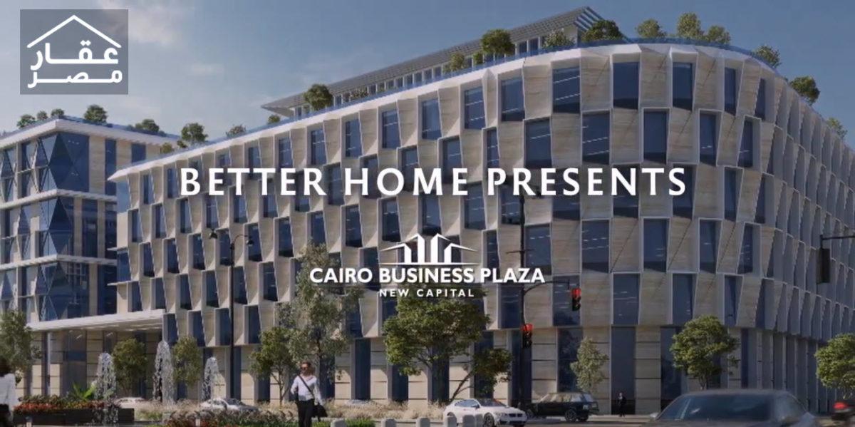 كايرو بيزنس بلازا العاصمة الإدارية Cairo Business Plaza New Capital
