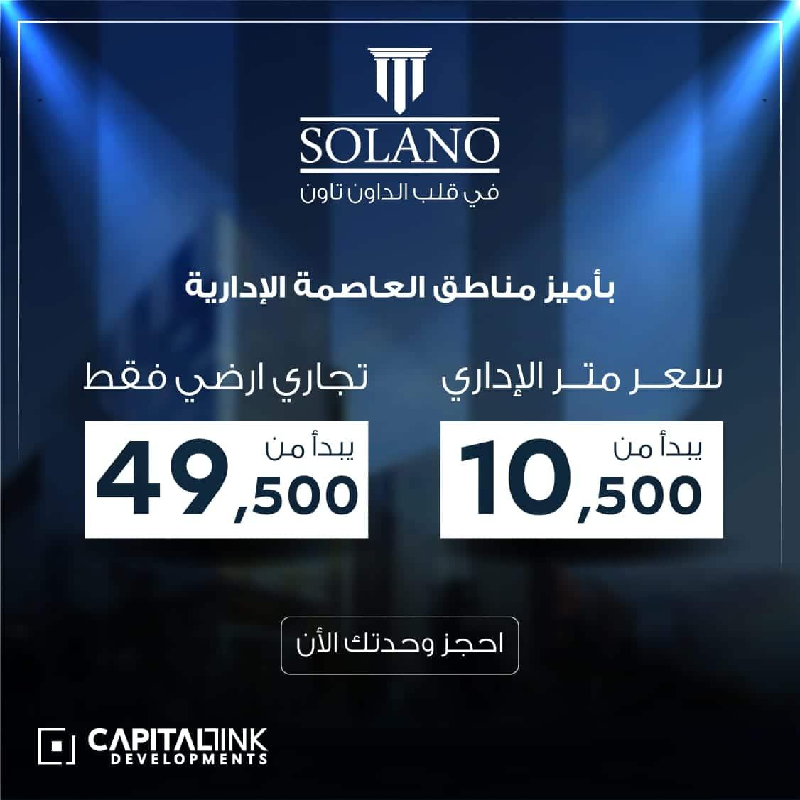 مول سولانو العاصمة الإدارية Solano Mall New Capital