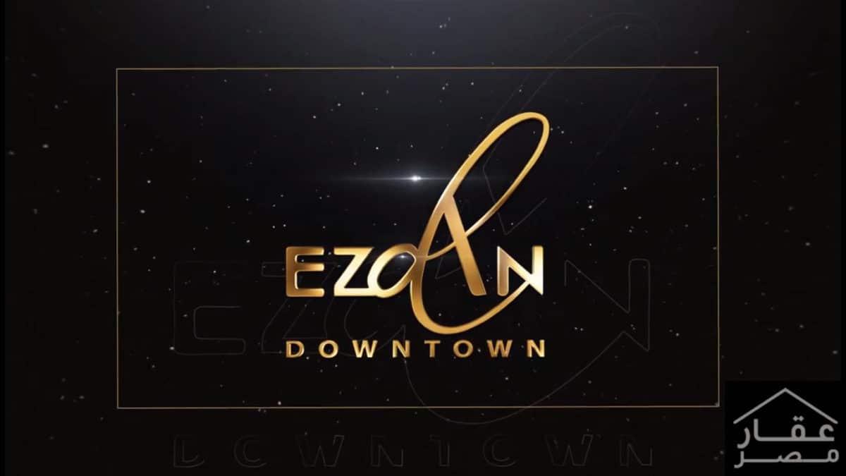 ازدان مول العاصمة الإدارية Ezdan Mall New Capital