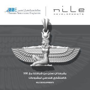 النيل تاور العاصمة الإدارية الجديدة 3