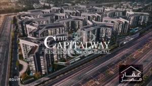 ذا كابيتال واي العاصمة الادارية الجديدة 1
