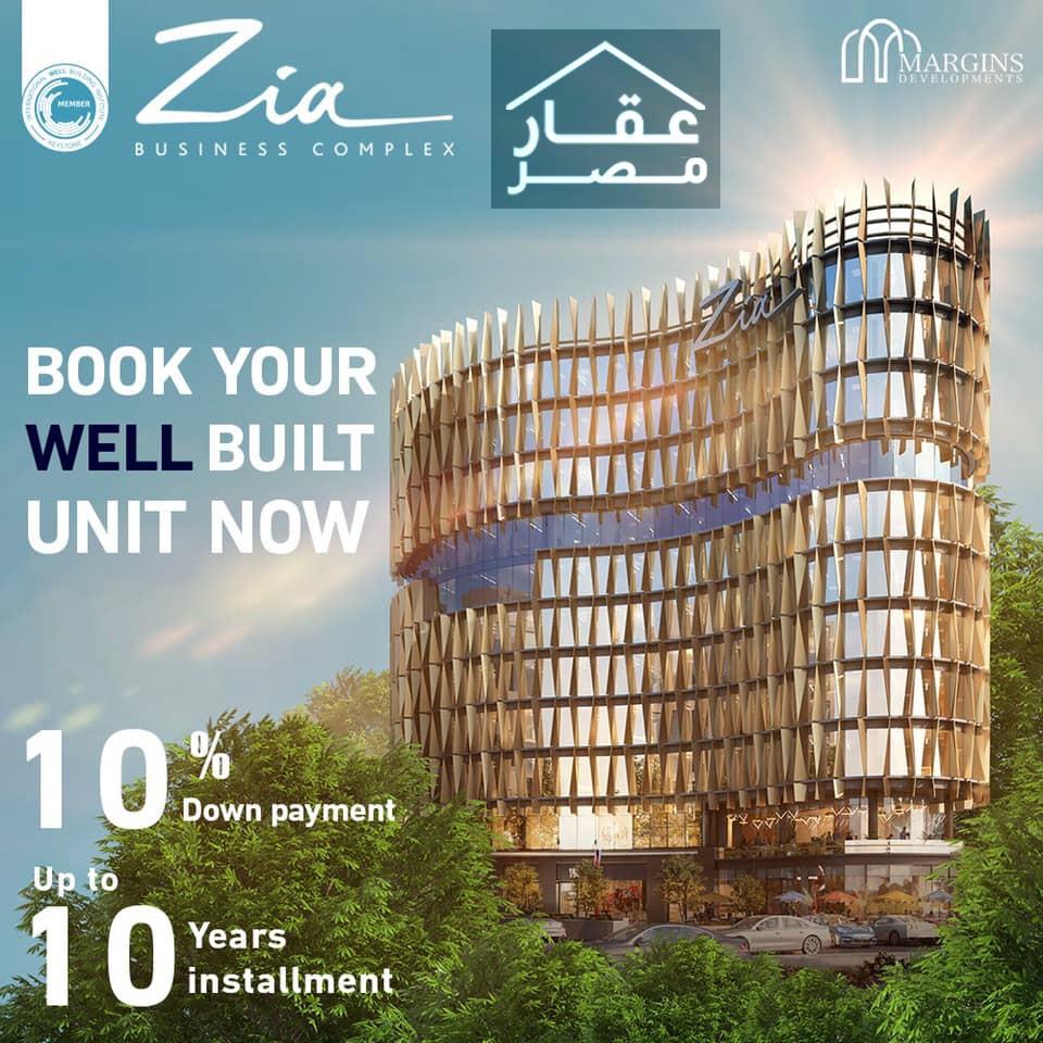 زيا بيزنس كومبلكس العاصمة الإدارية Zia Business Complex