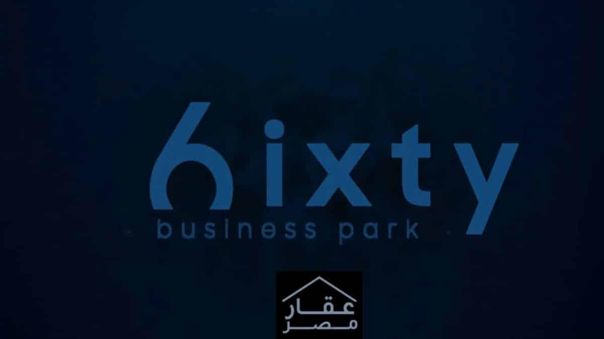 مول سيكستي بيزنس بارك العاصمة الإدارية Sixty Business Park New Capital