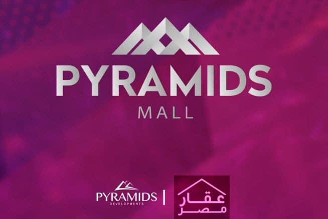 Pyramids العاصمة الإدارية
