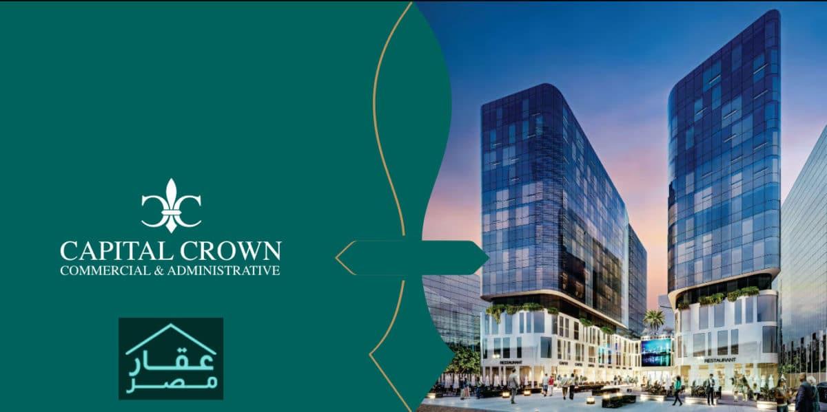مول كابيتال كراون العاصمة الإدارية Capital Crown Mall New Capital