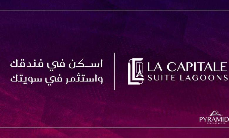 لاكابيتال سويت لاجونز العاصمة الإدارية La Capitale Suite Lagoons