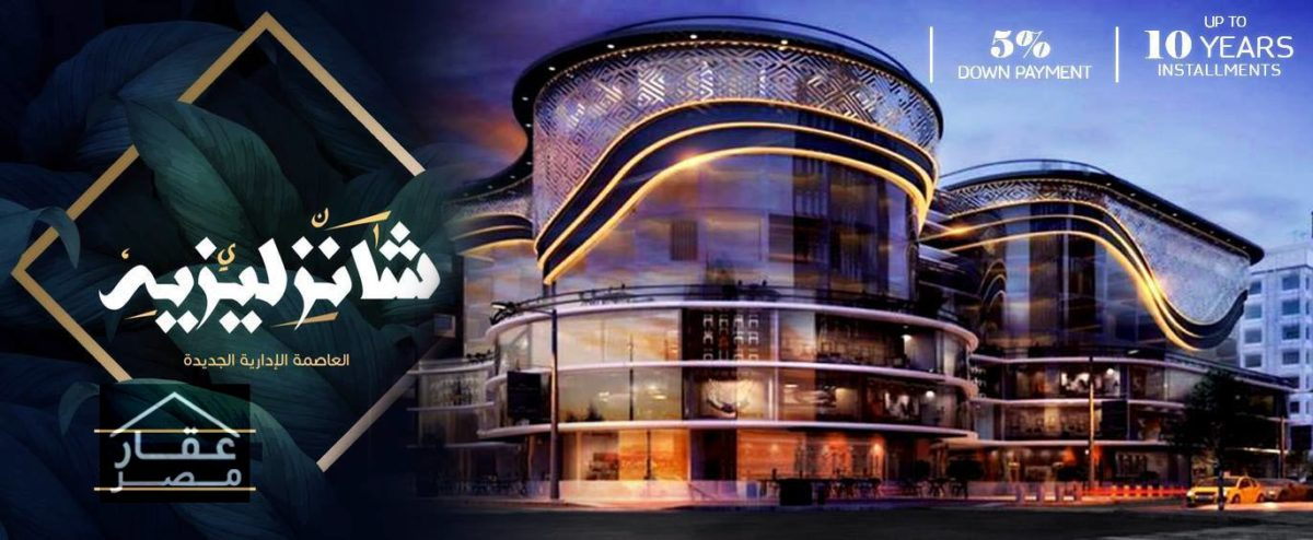 مول الشانزليزيه العاصمة الإدارية Champs Elysees Mall