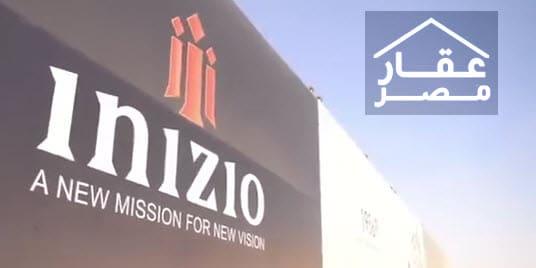 مول إنيزيو العاصمة الإدارية الجديدة Inizio Mall New Capital