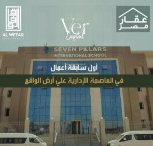سابقة اعمال شركة الوفاق للتطوير العقاري