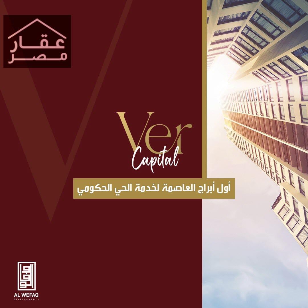 مول فير كابيتال العاصمة الإدارية Ver Capital Mall