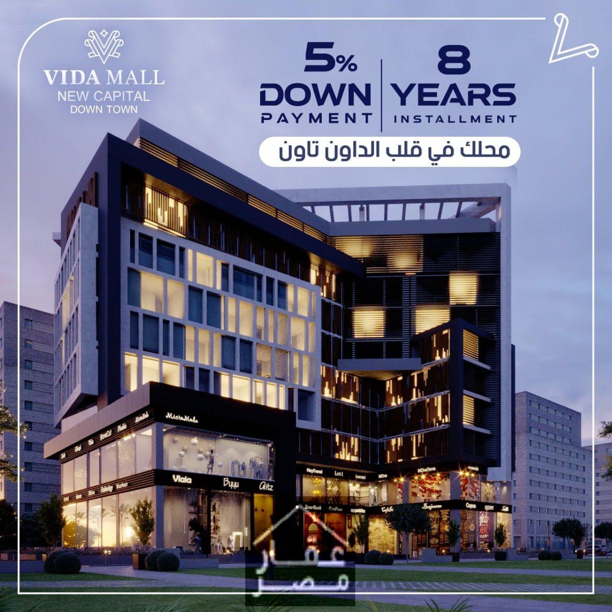 فيدا ويست مول العاصمة الإدارية Vida West New Capital