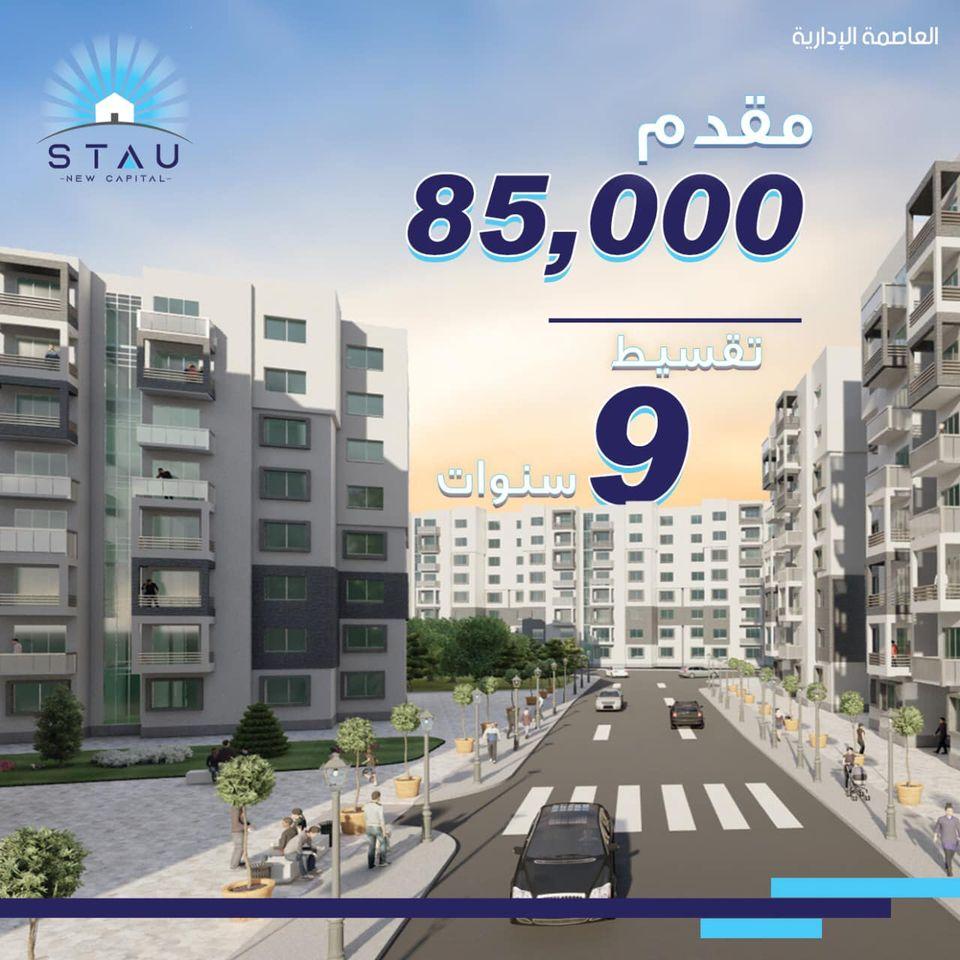 كمبوند ستاو العاصمة الإدارية الجديدة