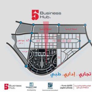 موقع مشروع 5بزنس هب العاصمة الإدارية