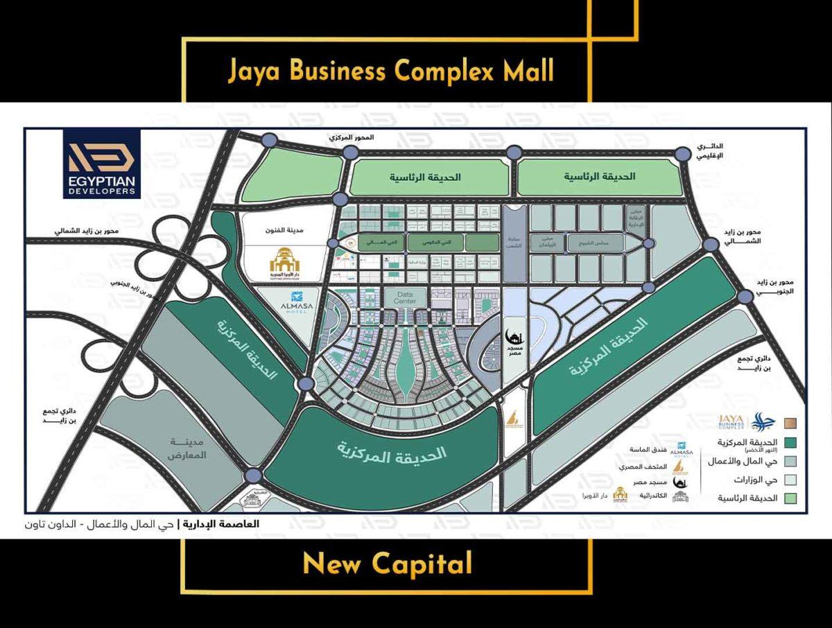 مول جايا العاصمة الإدارية الجديدة Jaya Business Complex