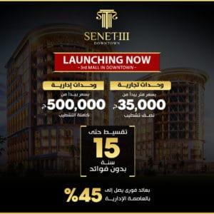 أسعار مشروع سينيت 3 العاصمة الإدارية