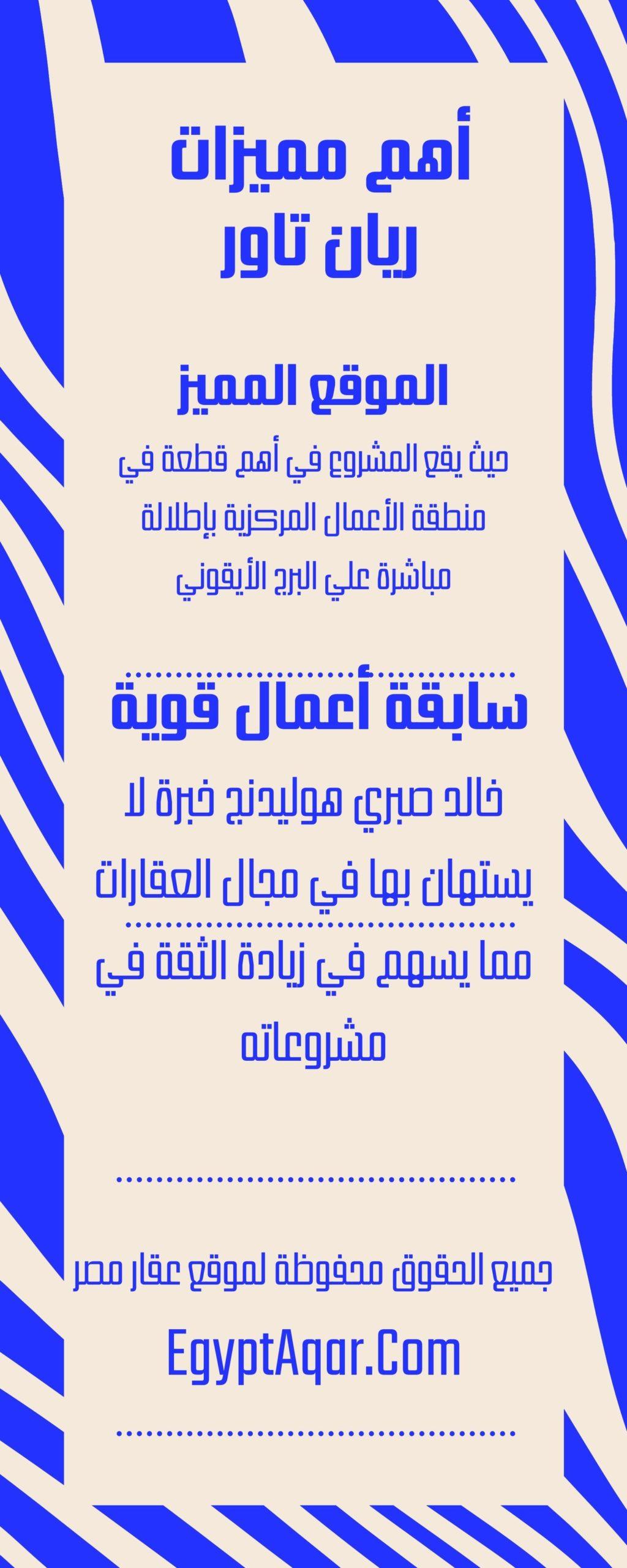 مشروع خالد صبري في منطقة الأعمال المركزية